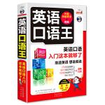 【新书店正版】英语口语王:英语口语入门这本就够了 耿小辉,昂秀外语教学研究组著 中国对外翻译出版公司