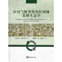 【新书店正版】应对气候变化的红树林北移生态学,陈少波,卢昌义,海洋出版社9787502782962
