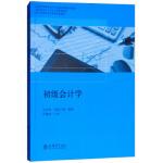 正版-H-初级会计学 孔庆林,李国兰 等 9787542958563 立信会计出版社