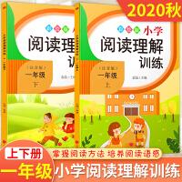 一年级阅读理解训练 语文 人教版 一年级上册+下册小学生阅读训练
