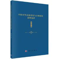 中国对外直接投资与全球投资战略选择