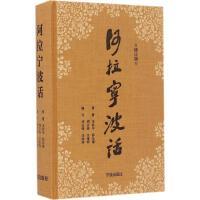 阿拉宁波话(修订版) 宁波出版社