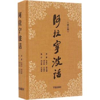 阿拉宁波话(修订版) 宁波出版社【好评返5元店铺礼券】