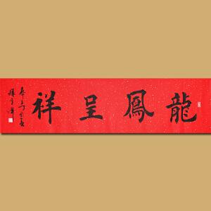 中国书画家协会会员、著名书画家孙金库先生作品――龙凤呈祥
