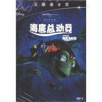 新华书店正版 动画 迪士尼 海底总动员 DVD9