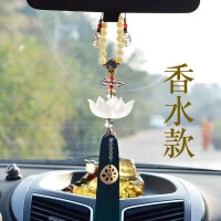 汽车挂件车内挂饰后视镜香水车挂女水晶琉璃莲花平安饰品