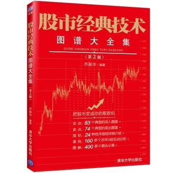 股市经典技术图谱大全集(第2版) 正版书籍 限时抢购 当当低价 团购更优惠 13521405301 (V同步)