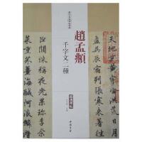 历代名家碑帖经典赵孟�\千字文二种 王冬梅 9787514913095 中国书店出版社