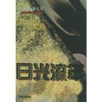 【新书店正版】日光流年:花城长篇文库 阎连科 花城出版社