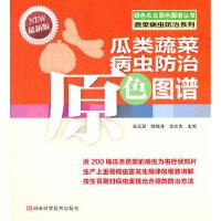 【新书店正版】瓜类蔬菜病虫防治原色图谱,张玉聚,河南科学技术出版社9787534951435