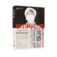 1918年之疫:被流感改�的世界 �D�� �v史 世界史 �W洲史上海教育出版社