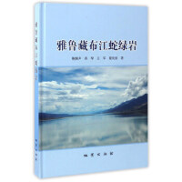 雅鲁藏布江蛇绿岩【正版书籍,达额立减】