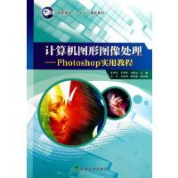计算机图形图像处理――Photoshop实用教程(仅适用PC阅读)(电子书)