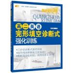 高二英语完形填空诊断式强化训练 英语强化训练 芒果英语
