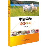羊病诊治彩色图谱