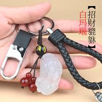 玛瑙貔貅玉石汽车钥匙链创意男女士腰扣可爱书包挂件饰品