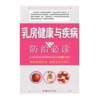 【二手书旧书9成新'】 乳房健康与疾病:防治 刘轩 中国妇女出版社