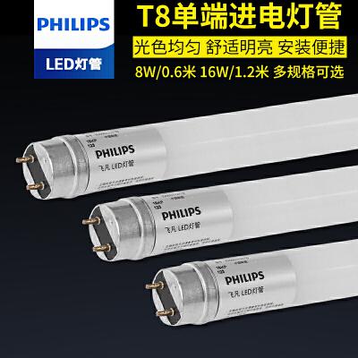 飞利浦(PHILIPS) T8 LED灯管 一体化日光灯管 飞凡LED日光灯管