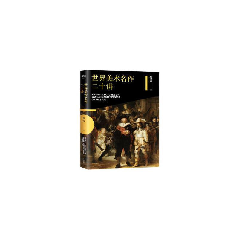 """世界美术名作二十讲(傅雷匠心之作;""""小顾聊绘画""""真诚推荐;300余幅全彩高清图片;你的美学启蒙书) 正版书籍 限时抢购 当当低价 团购更优惠 13521405301 (V同步)"""