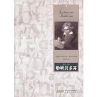 【二手书9成新】聆听贝多芬 傅光明 ,毕明辉 安徽文艺出版社 9787539636757