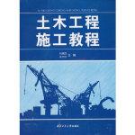 土木工程施工教程 刘建民张卫红 西北工业大学出版社