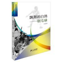 【新书店正版】飘舞的白鸽羽毛球,刘晓树,二十一世纪出版社9787556800858