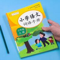 小学语文词语手册三年级上册 部编人教版语文字词句篇精讲精练