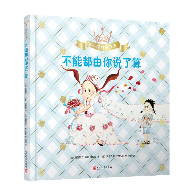 不一样的小公主:不能都由你说了算(2020年新版) 畅销法国10年,来自梦之都的公主军团!日本、韩国、意大利、荷兰、希腊等10国版权售出!