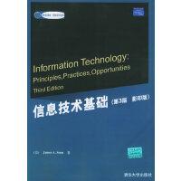 信息技术基础=Information Technology:Principles,Practices,Opportun