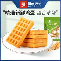 【良品铺子华夫饼奶香味224gx1袋】早餐食品饼干糕点点心零食小吃袋装