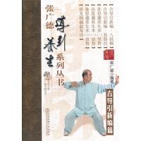 第十二卷-古导引新编篇-张广德导引养生系列丛书-随书附光盘( 货号:7564415746492)