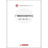 广播组织权保护研究(胡开忠)