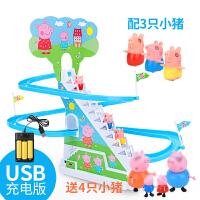 大号小猪佩琪爬楼梯玩具儿童佩奇电动滑梯轨道车上楼梯带灯光音乐 大号USB灯光充电版(配3只小猪) 送一家四口 送螺丝刀