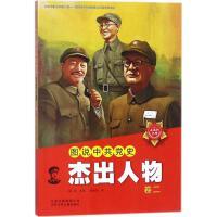 图说中共党史杰出人物卷2 北京少年儿童出版社
