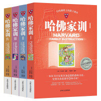 哈佛家训全集全套4册教育孩子9-15岁家庭育儿书好的方法给孩子好的家庭教育 教育管理儿童励志书籍