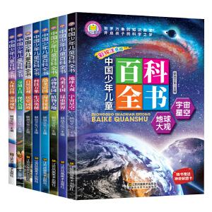 正版全套8册 中国少年儿童百科全书注音版十万个为什么小学生版6-12岁青少年版一二三四五年级课外阅读书籍少儿百科全书世界恐龙书