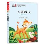 小鹿斑比(彩图注音版)小学生语文新课标必读丛书