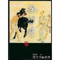 【二手书9成新】现代书画投资:徐悲鸿卷9787200055894