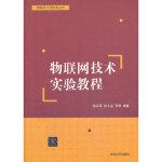 物联网技术实验教程(物联网工程技术丛书),陈邦琼,清华大学出版社9787302320661
