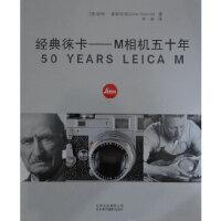 【新书店正版】经典徕卡:M相机五十年,(德)奥斯特洛,李晓,北京美术摄影出版社9787805015637