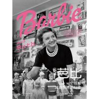 芭比:一个娃娃风靡世界的秘密(建投书局策划)