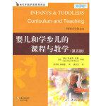 当代外国学前教师教育译丛.婴儿和学步儿的课程与教学