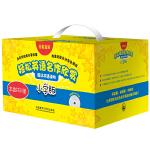 轻松英语名作欣赏小学版全套盒装(适合小学一至五年级)(共20册)(附MP3光盘)