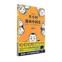 半小时漫画中国史-全新修订版