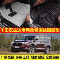 丰田汉兰达车专用环保无味防水耐脏易洗超纤皮全包围丝圈汽车脚垫