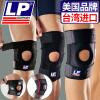LP 护膝运动护具髌骨带篮球羽毛球登山跑步保护膝盖半月板损伤男女