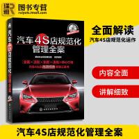 汽车4S店规范化管理全案 营销 流程 制度 管理工具书籍 市场推广 活动策划 维修服务 客户财务管理手册