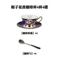 骨瓷咖啡杯套装 英国欧式小宫廷家用红茶花茶英式下午茶杯 栀子花香4杯4碟 礼盒装