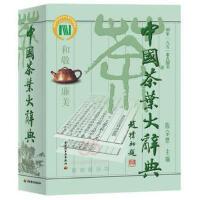 中国茶叶大辞典