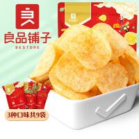 【良品铺子-薯片量贩装360g】薯片大包超大整箱休闲零食多口味